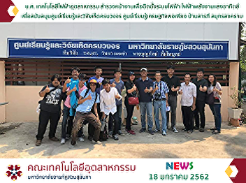 Industrial Electrical Technology Students Explore the site for electrical installation. Solar power To support the comprehensive mushroom learning and research center  Sufficiency Economy Learning Center Saraphi House Samut Songkhram