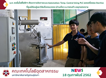 Students of Industrial Electrical Technology study system management Automation: Temp. Control Using PLC Of the Sterilize Dryer at the Complete Mushroom Learning and Research Center (Mushroom House), Bang Khonthi District Samut Songkhram
